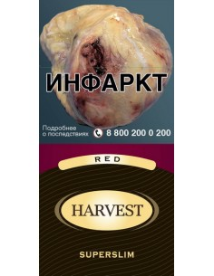 HARVEST SUPERSLIMS CHERRY (блок)